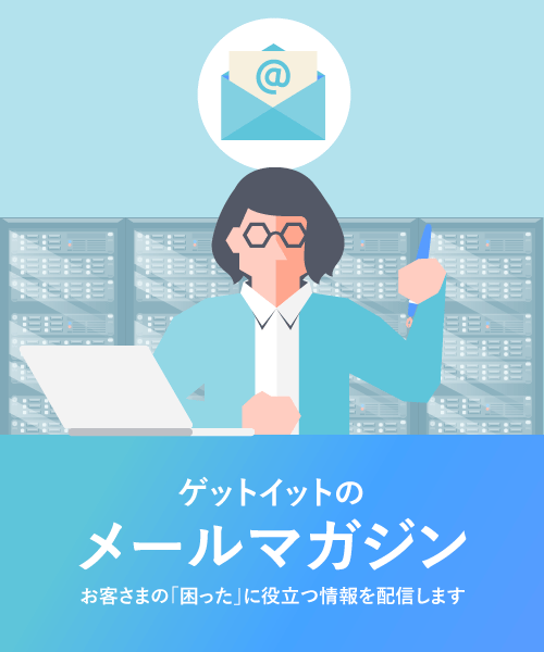 ゲットイット メールマガジン登録